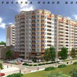 Покупка квартиры в новом жилом комплексе