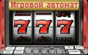 Полезность игровых автоматов