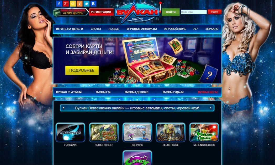 Азарт в онлайн казино Вулкан Вегас