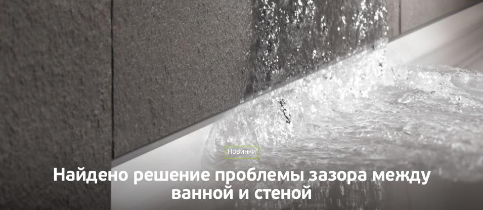Бордюр для ванны
