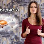 Плюсы и минусы яичной диеты